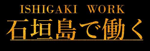 ishigaki_work-2