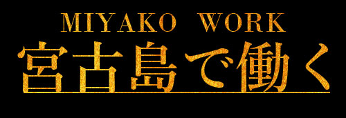 miyako_work-2