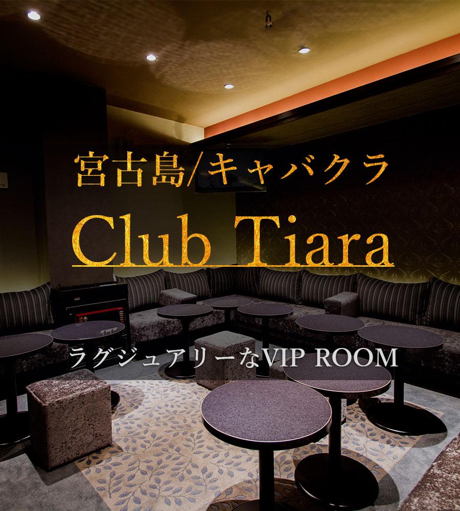 ClubTiara