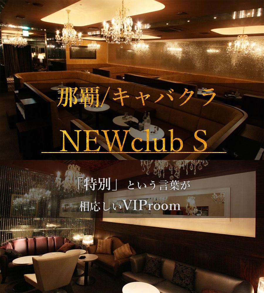 NEWCLUB S