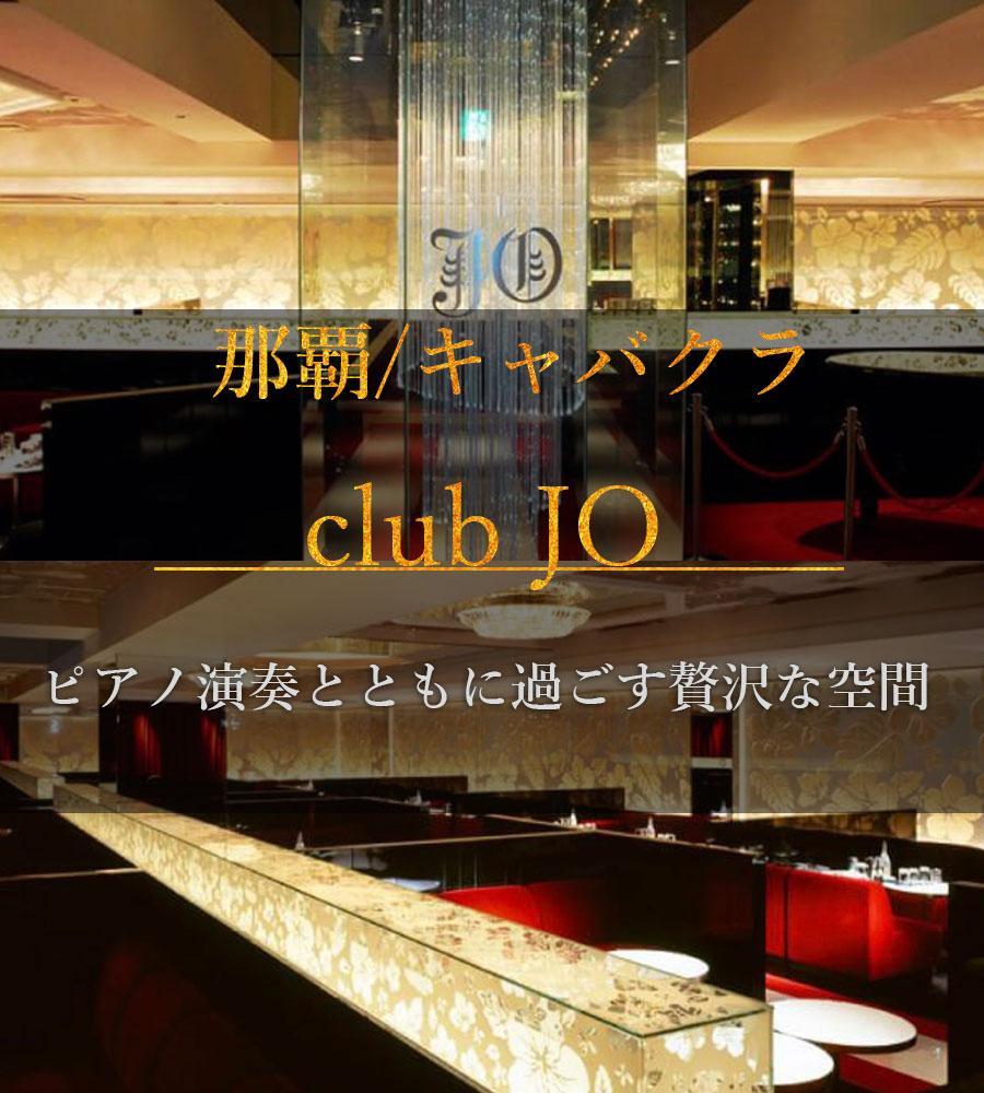 Club JO